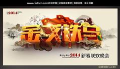 2014新年晚会背景素材