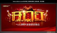 2014新春联欢晚会背景
