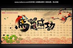 2014中国风马到成功展板设计