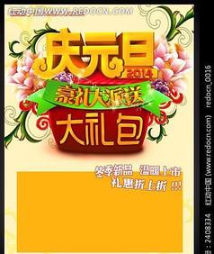 2014�R年元旦活�雍��