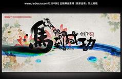 中国风2014马年展板背景