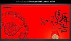 2014马年春节晚会背景设计