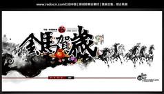 金�R�R�q2014新年展板背景