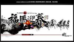 福�R迎春2014�R年展板