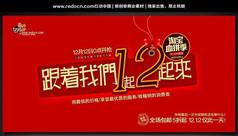 双12淘宝活动全屏海报