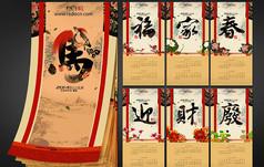 2014传统文化马年挂历