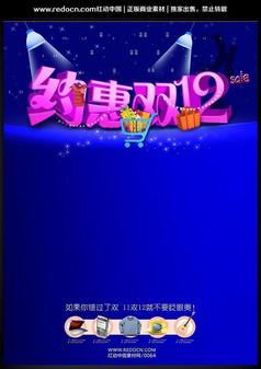约惠双12促销活动海报