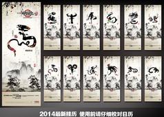 2014水墨十二生肖挂历