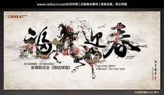 福�R迎春2014展板背景