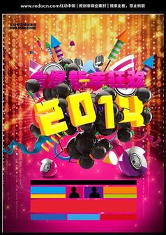 2014新年音乐演出宣传海报