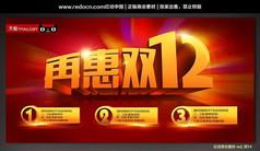 双12优惠促销活动海报
