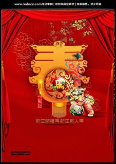 2014中国风春字新年海报