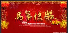 2014公司新年晚会背景