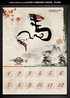 2014马年日历海报