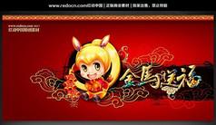 金�R送福2014晚��背景