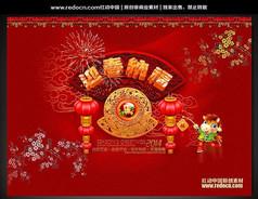 中国风2014马年海报展板
