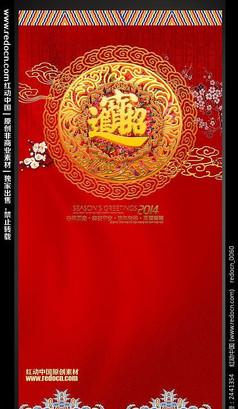 招财进宝2014新年海报