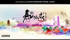 马到功成2014春节晚会背景