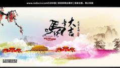 2014马年大吉春节晚会背景