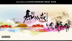 2014马到功成春节晚会背景