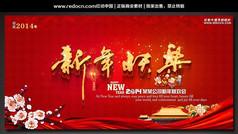 新年快乐2014联欢会背景