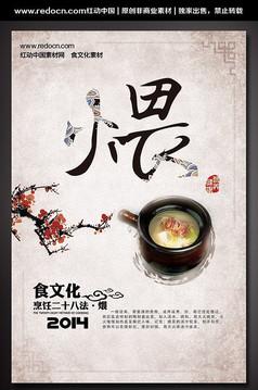烹饪美食文化海报-煨