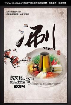 烹饪美食文化海报-涮