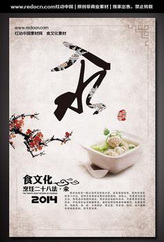 烹饪美食文化海报-汆