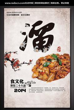 烹饪美食文化海报-溜