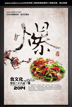 烹饪美食文化海报-爆