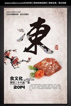 烹饪美食文化海报-冻