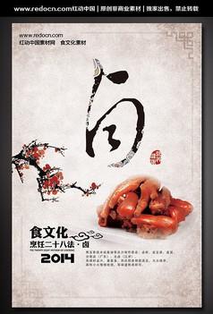 烹饪美食文化海报-卤