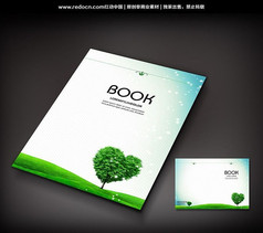 绿树环保书籍封面