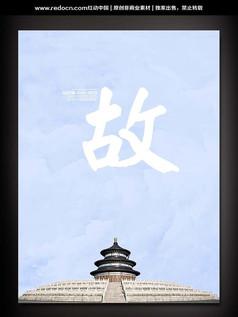 故宫文化海报
