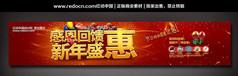 新年盛惠網頁banner