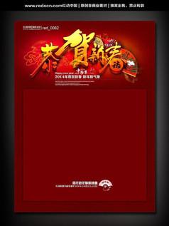 2014恭贺新春海报