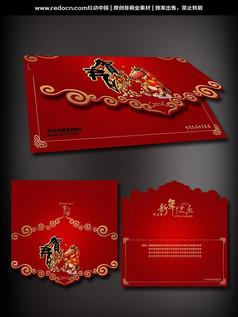 中国风2014新年快乐贺卡设计