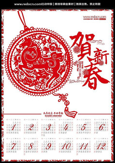 2014贺新春剪纸日历
