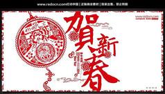 剪纸中国风2014马年年会背景