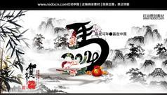 水墨画2014马年年会宣传海报