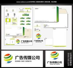 广告传媒公司VI设计