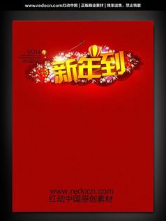 2014新年到宣传海报PSD