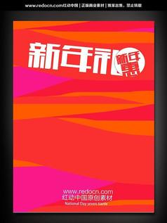 新年礼新年惠2014新年宣传海报