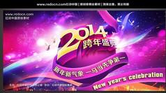 2014跨年盛典晚會背景
