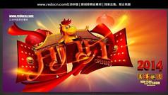 2014开门红晚会背景