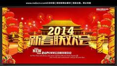 2014新春联欢会舞台背景