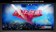 跨年演唱会2014元旦背景图片