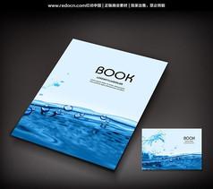 水珠画册封面设计