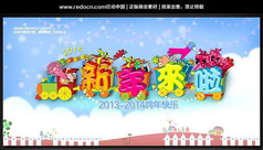 201312-03-11新年来了s