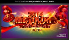 新春联欢会2014年会背景设计